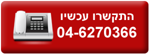 התקשרו עכשיו
