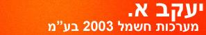 יעקב א. מערכות חשמל 2003 בעמ